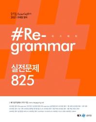 조태정 영어 리그래머(#Re-grammar) 실전문제 825