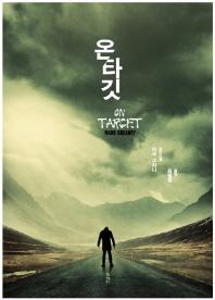온 타깃(On Target)