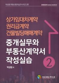 중개실무와 매매계약서 작성실습. 2(박성훤 부동산중개실무시리즈 2)