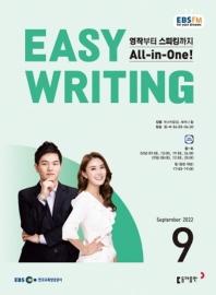 이지 라이팅(Easy Writing)(2018년 9월호)