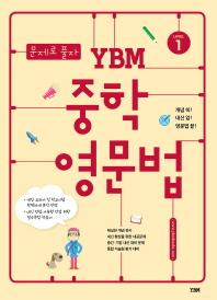 YBM 중학 영문법 Level. 1