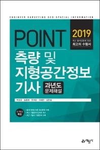 측량 및 지형공간정보기사 과년도문제해설(2019)(포인트)