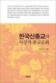 한국신종교의 사상과 종교문화