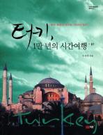 터키 1만년의 시간여행. 1(지식기행 4)