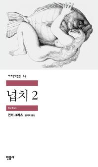 넙치 2(세계문학전집 64)