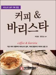 커피 바리스타(개정판)