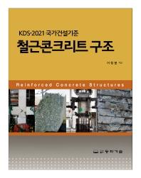 철근콘크리트 구조(2020)(KDS 국가건설기준)(3판)