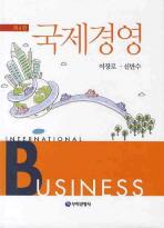 국제경영(4판)(양장본 HardCover)