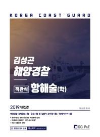 김성곤 해양경찰 항해술(학)(객관식)(2019)