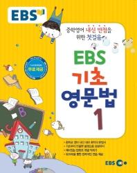 EBS 기초영문법. 1