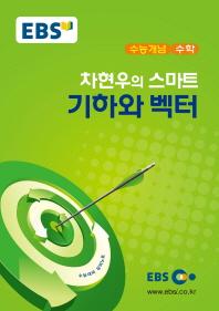 차현우의 스마트 기하와 벡터(EBS 강의노트 수능개념)