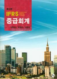 IFRS 중급회계(5판)