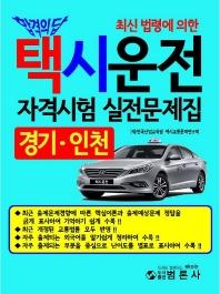 택시운전자격시험 실전문제집: 경기ㆍ인천(2021)(최신 법령에 의한)