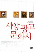 서양 광고 문화사(한나래 언론 문화 총서 50)(양장본 HardCover)