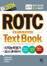 ROTC Text Book(2016)(개정판)