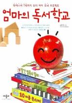 엄마의 독서학교