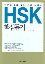 HSK 핵심듣기(TAPE2개포함)