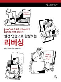 실전 연습으로 완성하는 리버싱(에이콘 해킹 보안 시리즈)