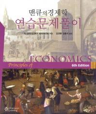 맨큐의 경제학 연습문제 풀이집(6판)