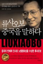 류샤오보 중국을 말하다(양장본 HardCover)