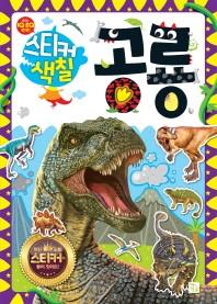 공룡 스티커 색칠(IQ EQ 색칠공부 시리즈)(스티커색칠북)