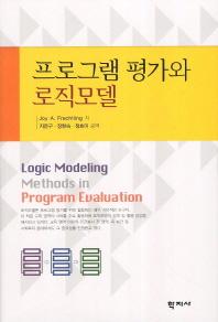 프로그램 평가와 로직모델