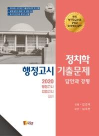 정치학 행정고시 기출문제 답안과 강평(2020)(3판)