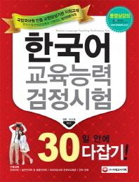 한국어교육능력검정시험 30일안에 다잡기(2013)