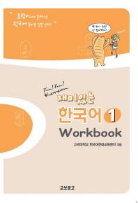 ����ִ� �ѱ���. 1(Workbook)(Paperback)