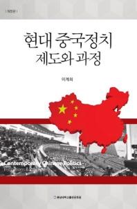 현대 중국정치제도와 과정(개정판)