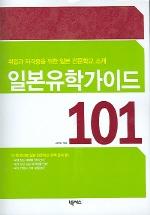 일본유학가이드 101