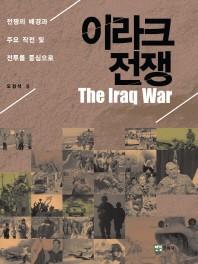 이라크 전쟁(The Iraq war)(양장본 HardCover)