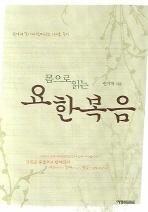요한복음 (몸으로 읽는)▼/예영[1-110010]