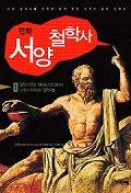 만화 서양 철학사 I