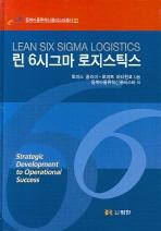 린 6시그마 로지스틱스(동북아물류혁신클러스터총서 1)(양장본 HardCover)