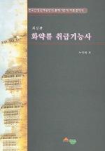 화약류 취급기능사 (2005)