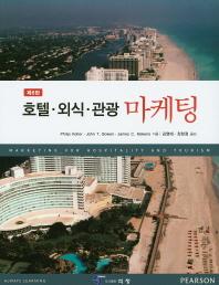 호텔 외식 관광 마케팅(6판)