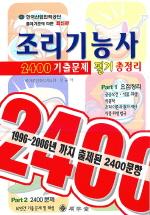 조리기능사 2400 기출문제 필기 총정리 (2006)(8절)