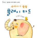 우리 아이 쑥쑥 플래시카드(달크로즈 뮤직 영유아 시리즈)(플래시카드)
