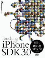 터칭 아이폰 SDK 3.0