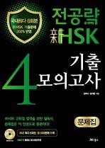 신HSK 4급 기출모의고사 문제집(전공략)(MP3CD1장포함)