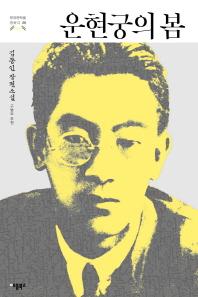 운현궁의 봄(한국문학을 권하다 20)