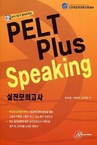 PELT Plus Speaking 실전모의고사(CD1장포함)