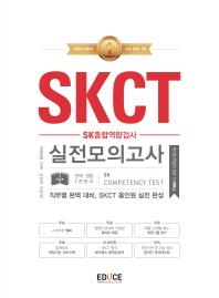 SKCT SK종합역량검사 실전모의고사(2015)