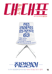 대한민국 대표 취업영어