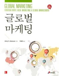글로벌마케팅(5판)