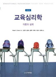 교육심리학: 이론과 실제(10판)(반양장)
