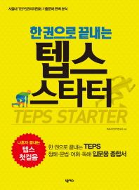 텝스 스타터(TEPS Starter)(한 권으로 끝내는)(3판)