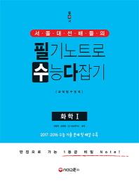 고등 과학탐구영역 화학1 필기노트로 수능 다잡기(2017)(필수다 서울대 선배들의)
