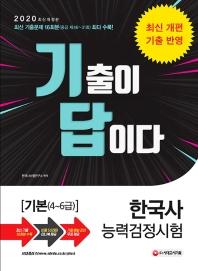 한국사능력검정시험 중급(3.4급)(2020)